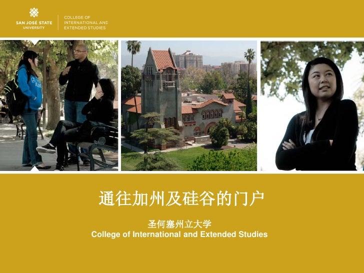 通往加州及硅谷的门户              圣何塞州立大学College of International and Extended Studies