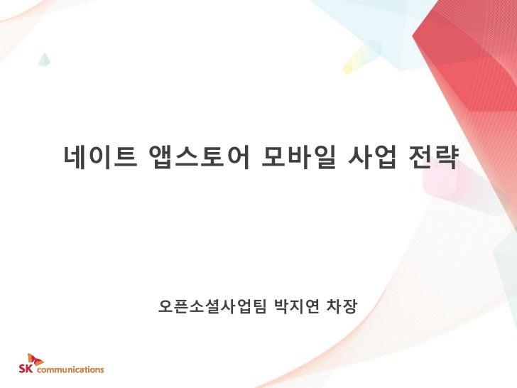 네이트 앱스토어 모바일 사업 전략    오픈소셜사업팀 박지연 차장