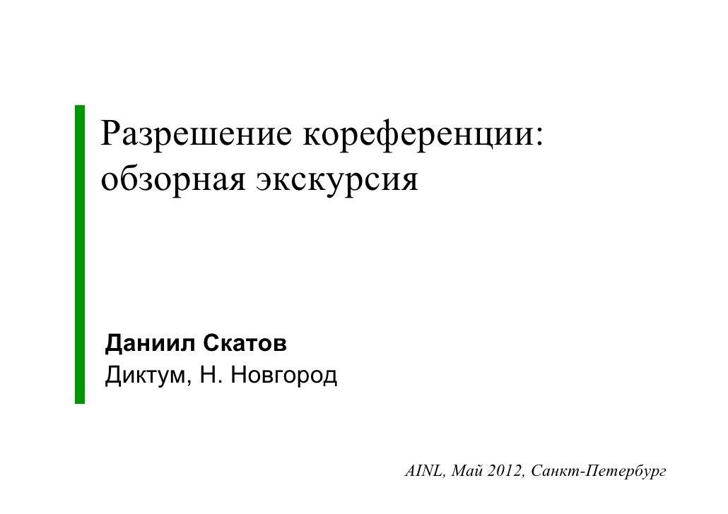 Разрешение кореференции:обзорная экскурсияДаниил СкатовДиктум, Н. Новгород                      AINL, Май 2012, Санкт-Пете...