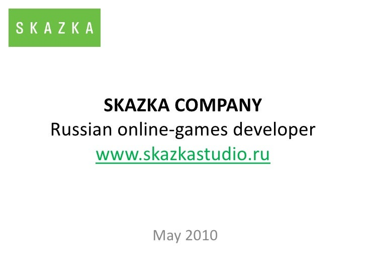 SKAZKA COMPANYRussian online-games developerwww.skazkastudio.ru<br />May 2010<br />