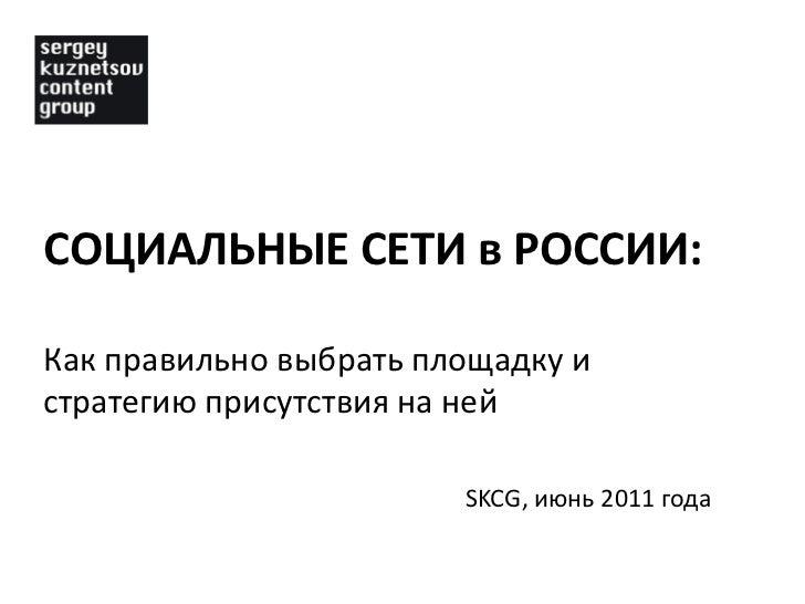 Социальные сети в России. Как выбрать площадку и стратегию присутствия на ней?
