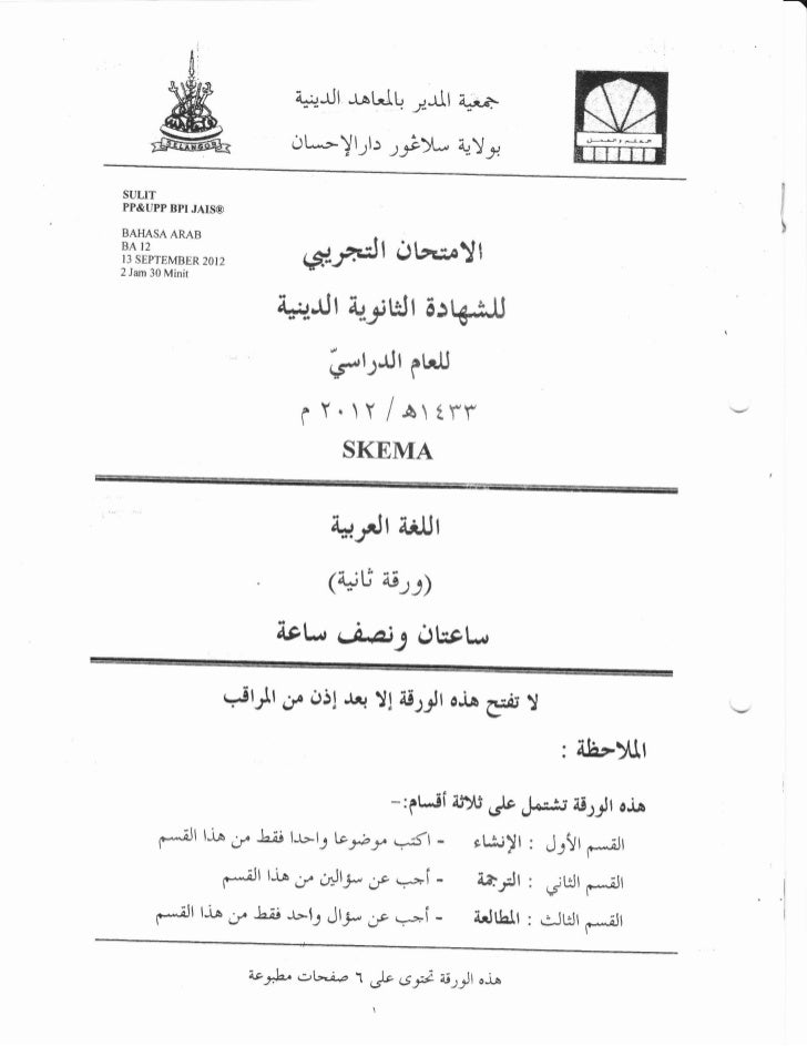 Skema bahasa arab 2 trial sma 2012