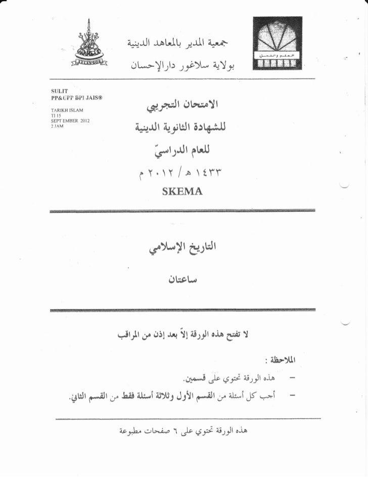 Skema tarikh islam trial sma 2012