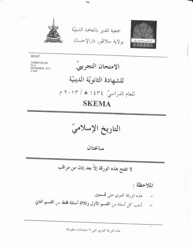 Skema trial tarikh islam