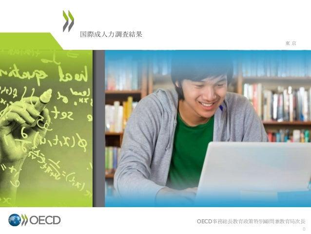 国際成人力調査結果 東京  OECD事務総長教育政策特別顧問兼教育局次長 0