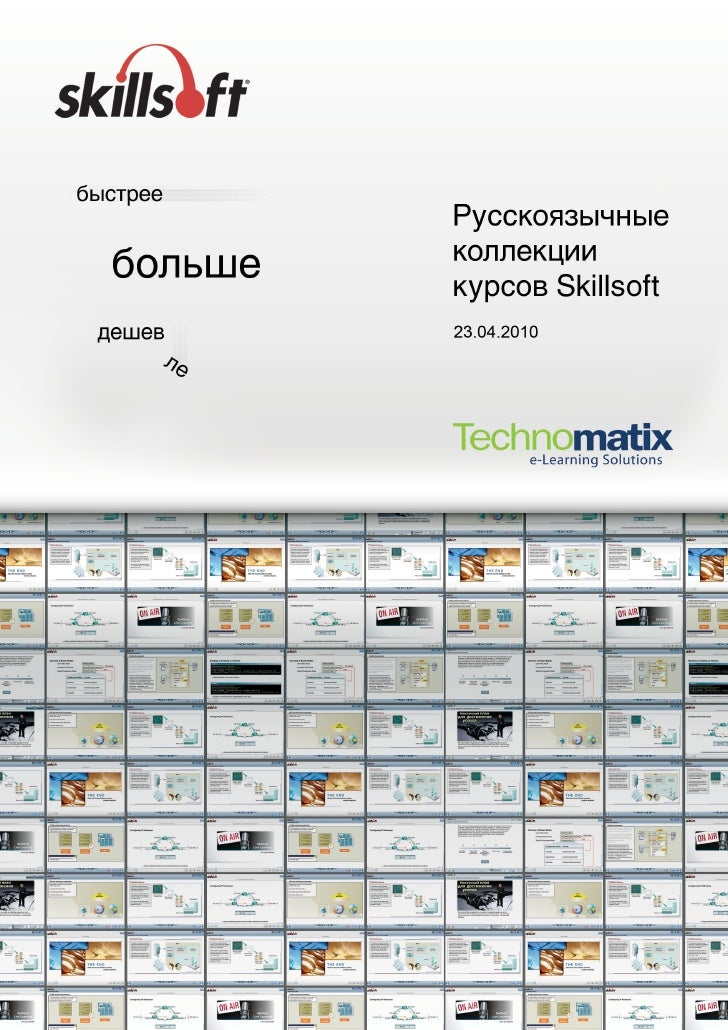 Skillsoft courselist ru_short_2010.04.23
