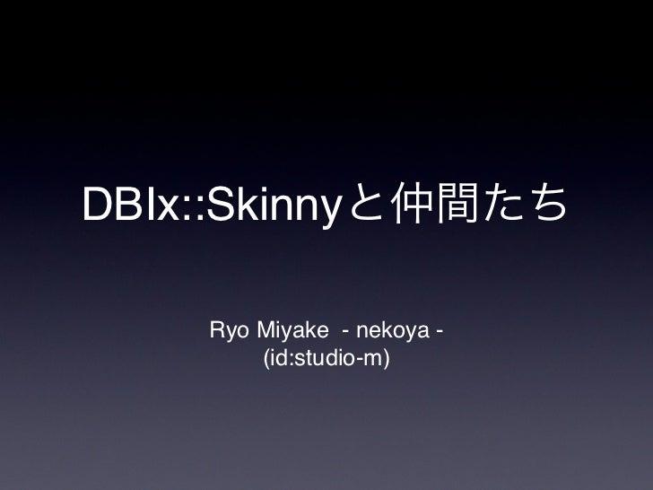 DBIx::Skinnyと仲間たち