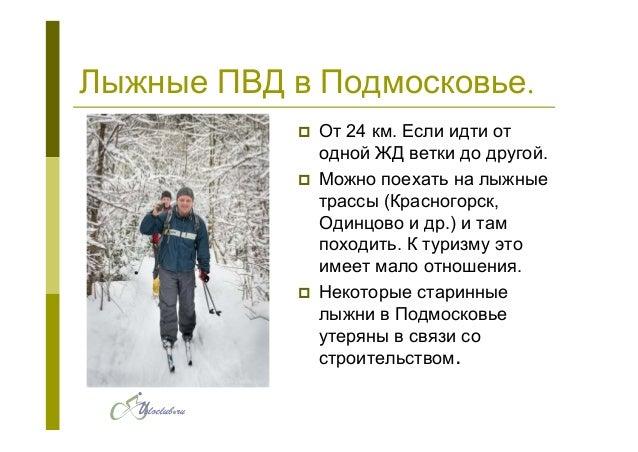 Можно поехать на лыжные трассы