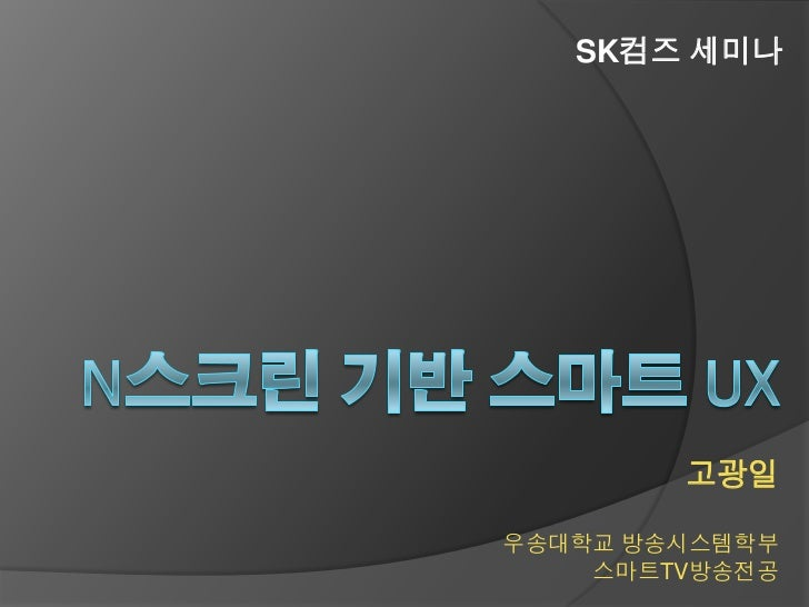 [한국의SNS 컨퍼런스]N스크린 기반 스마트UX