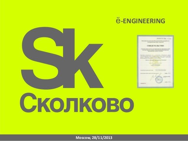ё-ENGINEERING  Moscow, 28/11/2013