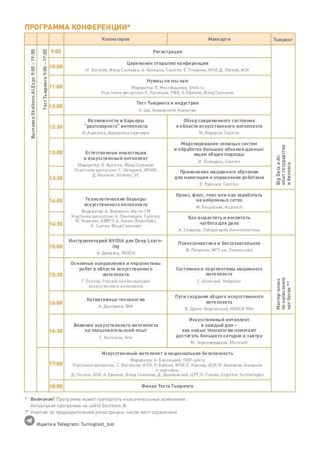 Программа конференции* Колмогоров Маккарти Тьюринг ВыставкаSkolkovo.AI.Expo9:00–19:00 ТестТьюринга9:00–17:00 9:00 Регистра...