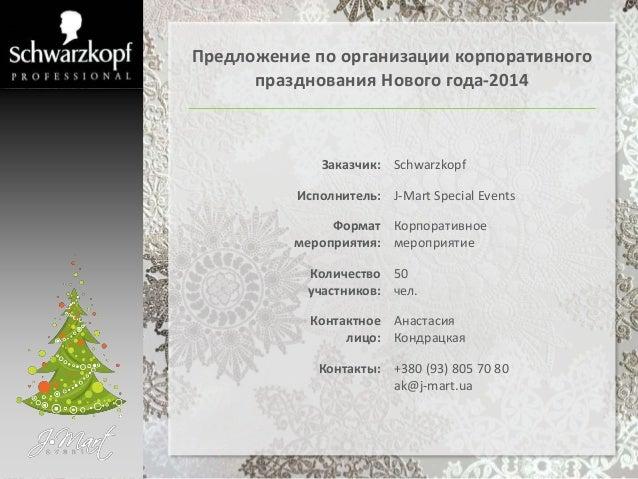 Предложения празднования нового года
