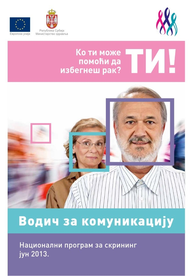 2 Technical Assistance for the Implementation of the National Cancer Screening Programme in Serbia. Project funded by the ...