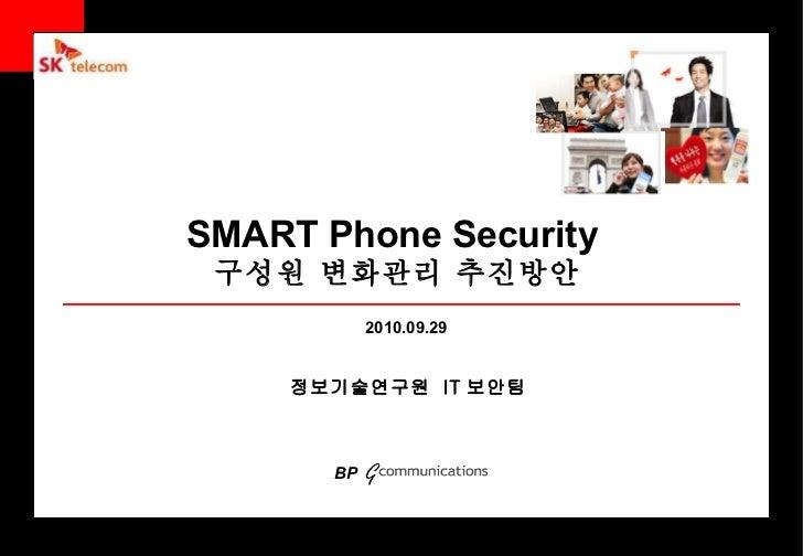 Skt 스마트폰보안변화관리 제안 20100927_최종