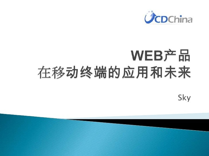 WEB产品在移动终端的应用和未来<br />Sky<br />