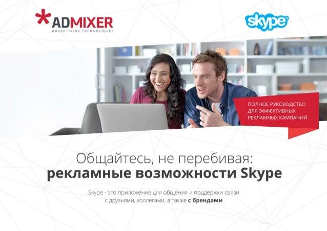 Рекламные возможности Skype
