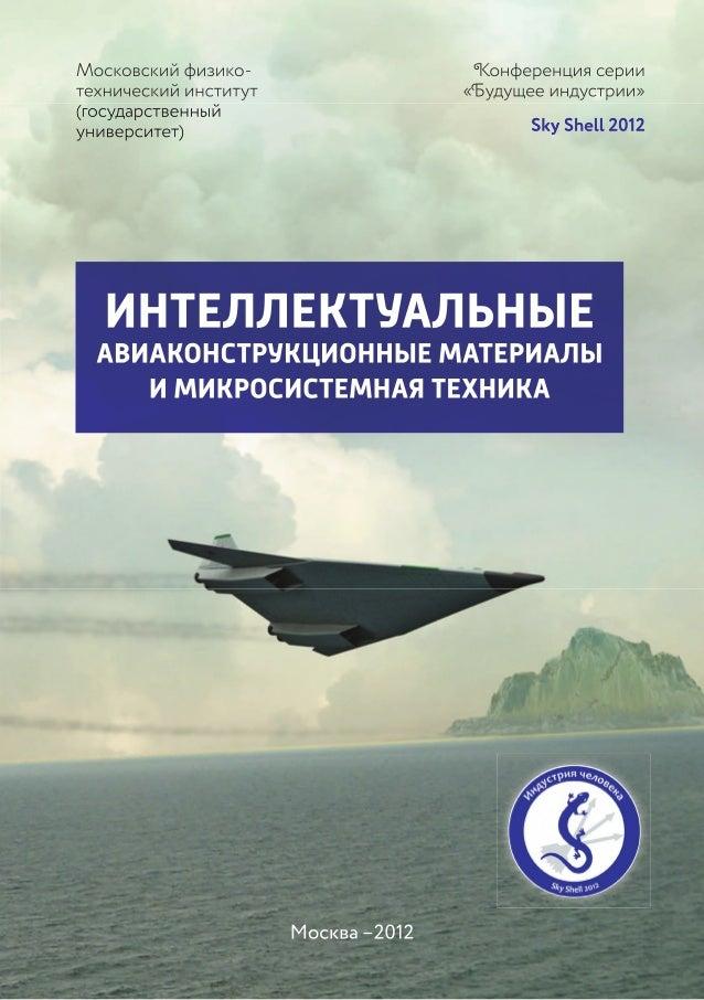 NASA 2025 Aircraft Program  Lockheed Martin (NASA 2025 Aircraft Program)