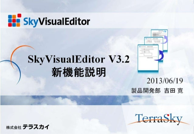 SkyVisualEditor v3.2 新機能説明会_資料