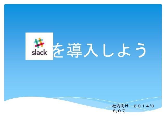 を導入しよう 社内向け 2014/0 8/07