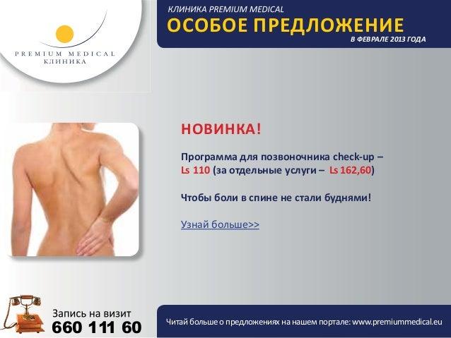 Slaidi premium medical_ru_februaris