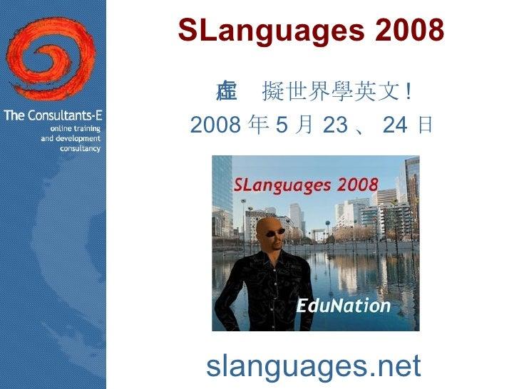 SLanguages 2008 在虛擬世界學英文 ! 2008 年 5 月 23 、 24 日 slanguages.net