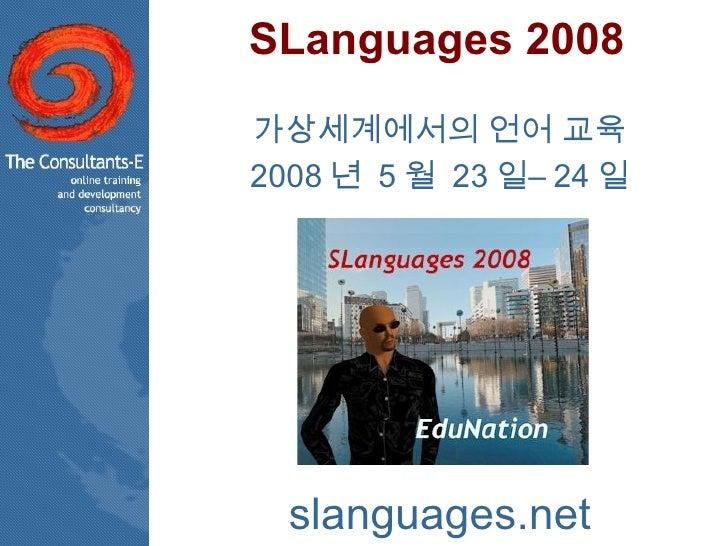 SLanguages 2008: 가상세계에서의 언어 교육