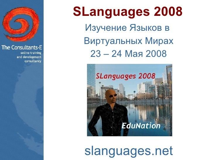SLanguages 2008 Изучение Языков в Виртуальных Мирах
