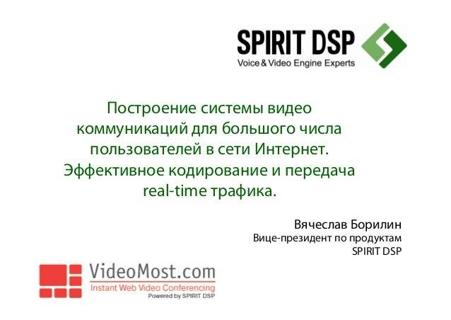 Вячеслав Борилин, SPIRITDSP - Построение системы видеокоммуникаций для большого числа пользователей в сети Интернет. Эффективное кодирование