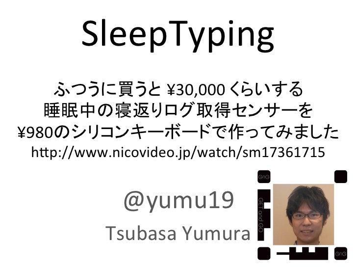 SleepTyping                          ふつうに買うと ¥30,000 くらいする    睡眠中の寝返りログ取得センサーを ¥980のシリコンキーボードで作ってみました  h2p://w...