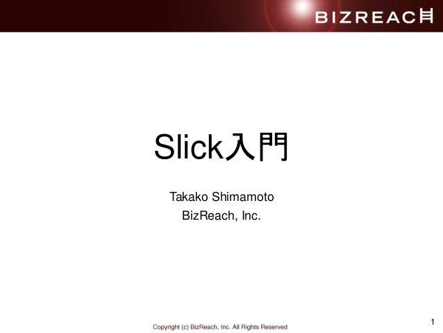 1 Slick入門 Takako Shimamoto BizReach, Inc.