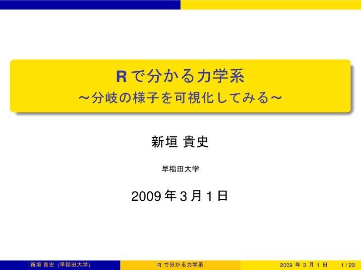 R                 2009   3   1    (   )          R           2009   3   1   1 / 23