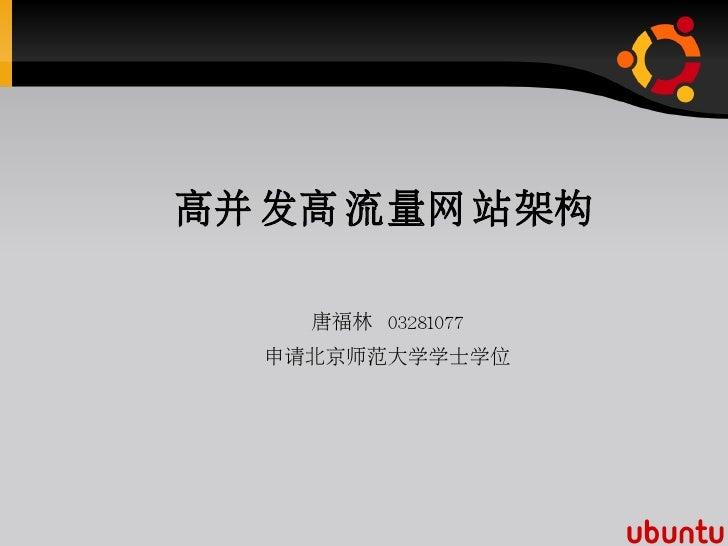 高并 发高 流量网 站架构      唐福林 03281077   申请北京师范大学学士学位