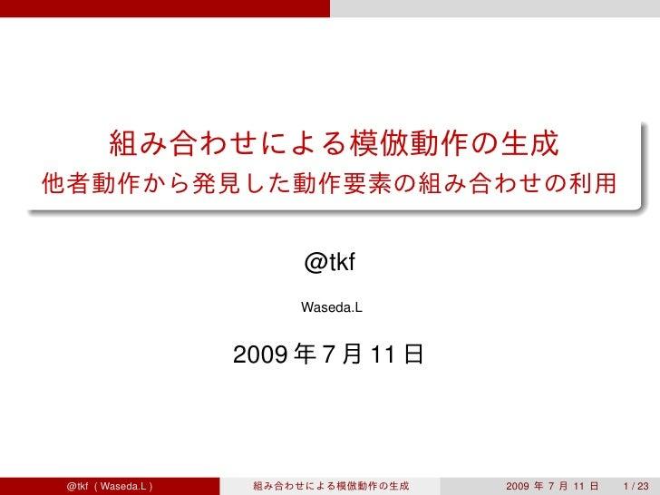 Waseda.L#1/@tkf