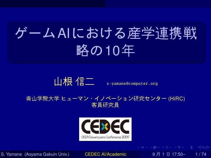 ゲーム AI における産学連携戦             略の 10 年                       山根 信二              s-yamane@computer.org           青山学院大学 ヒューマン...