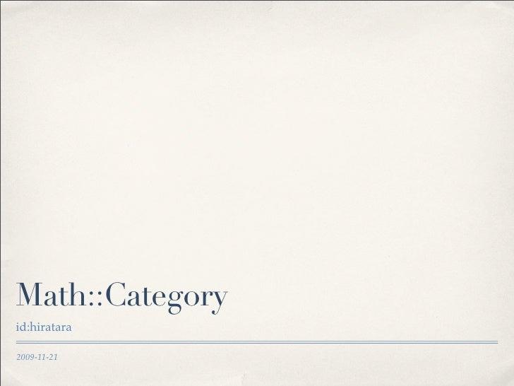 Math::Category id:hiratara  2009-11-21