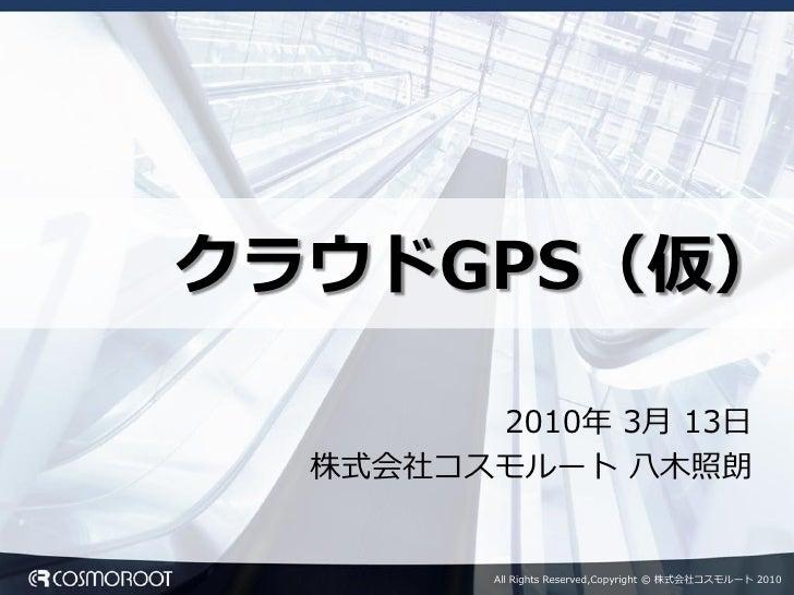クラウドGPS(仮)