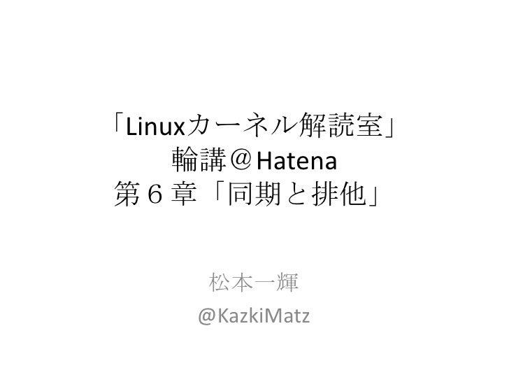 Linuxカーネル解読室輪講@はてな 第6章