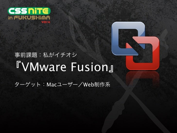 VMware Fusion   Mac   Web