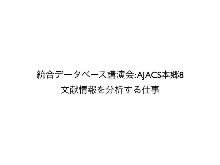 AJACS HONGO8 (mining in DBCLS)