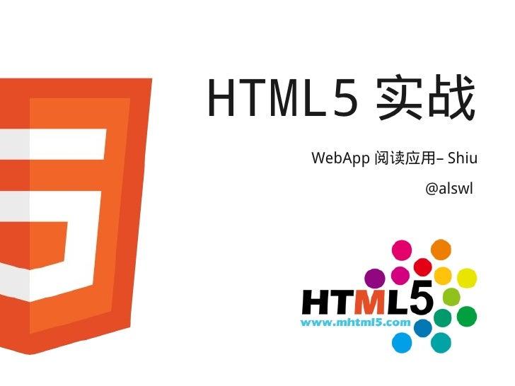 HTML5 实战   WebApp 阅读应用– Shiu              @alswl
