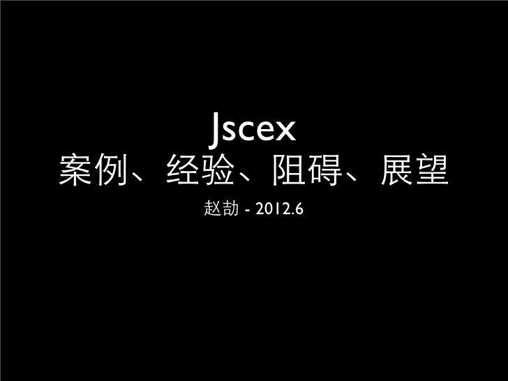 Jscex案例、经验、阻碍、展望    赵劼 - 2012.6