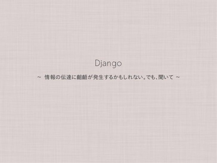 Django~   情報の伝達に齟齬が発生するかもしれない。でも、聞いて   ~