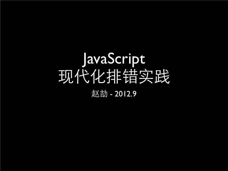 JavaScript现代化排错实践   赵劼 - 2012.9