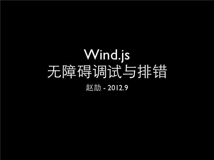Wind.js⽆无障碍调试与排错   赵劼 - 2012.9