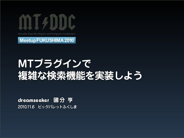 Slide mtddc-kokubun search