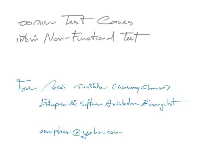 ออกแบบ Test Cases เพื่อทำ Non-Functional Test โดย คุณณรงค์ จันทร์สร้อย