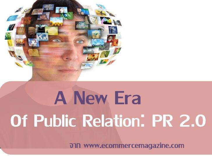 A New EraOf Public Relation: PR 2.0       จาก www.ecommercemagazine.com