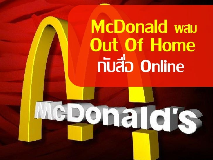 McDonald ผสมOut Of Homeกับสือ Online     ่