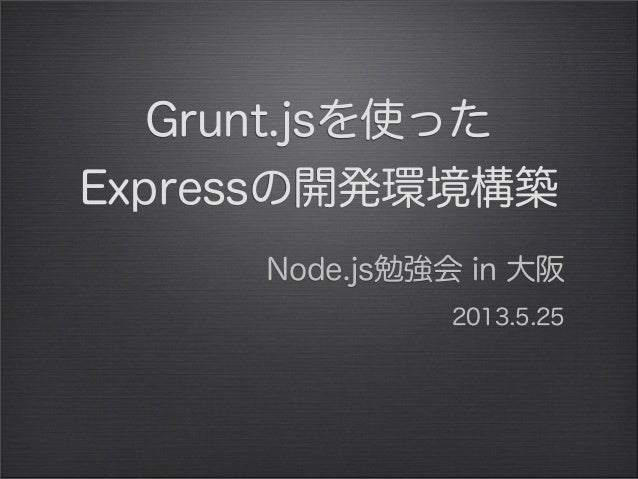 Grunt.jsを使った Expressの開発環境構築