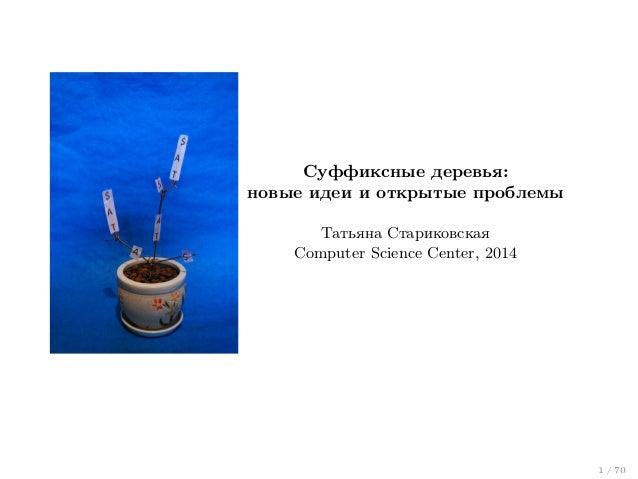 Суффиксные деревья: новые идеи и открытые проблемы Татьяна Стариковская Computer Science Center, 2014  1 / 70